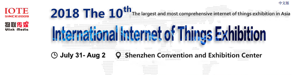 International Internet of Things Exhibition