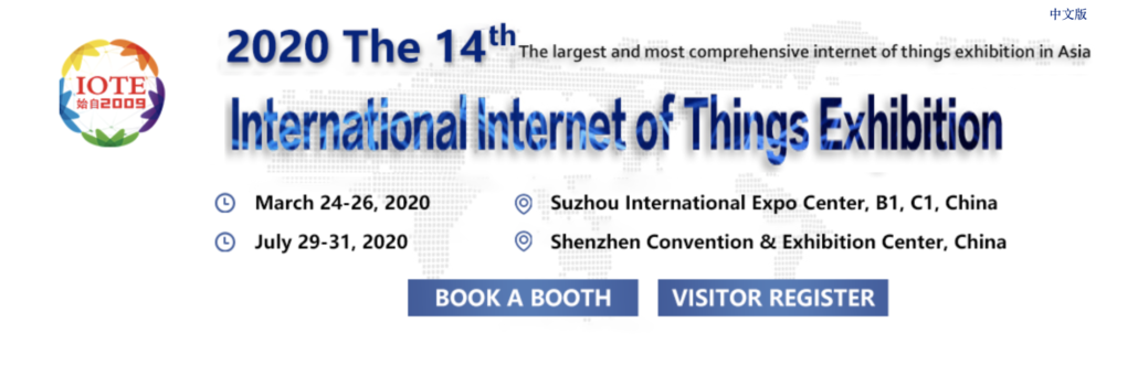 14th Shenzhen International Internet of Things Exhibition